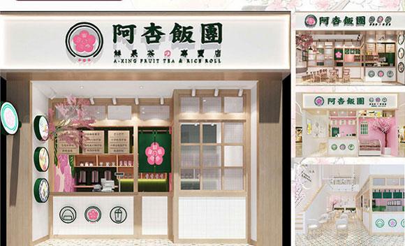 餐饮店,阿杏饭团